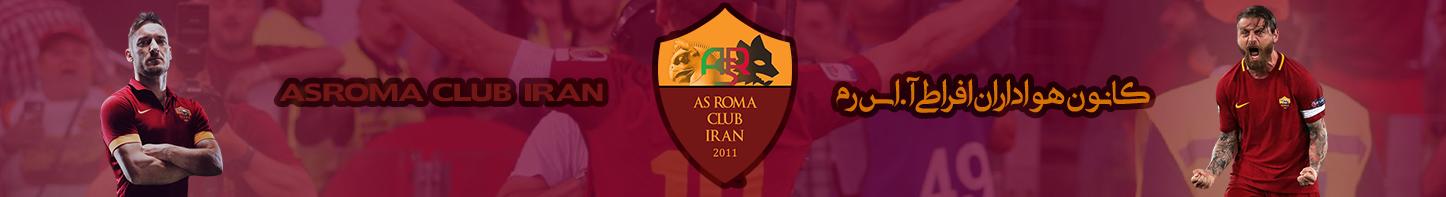 کانون هواداران افراطی آ.اس رم